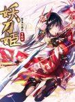 Demon-Sword-Maiden