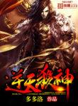 Dragon-MarkedWarGod