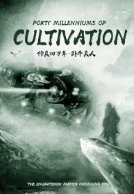 Forty-Millenniums-of-Cultivation