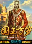 Hail-the-King