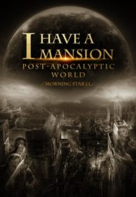 I-Have-a-Mansion-in-the-Post-apocalyptic-World