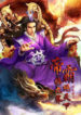 emperor domination novel cover