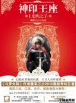 Shen-Yin-Wang-Zuo466.jpg