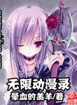 Unlimited-Anime-Works532.jpg