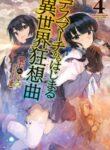 Death-March-kara-Hajimaru-Isekai-Kyusoukyoku-WN509.jpg